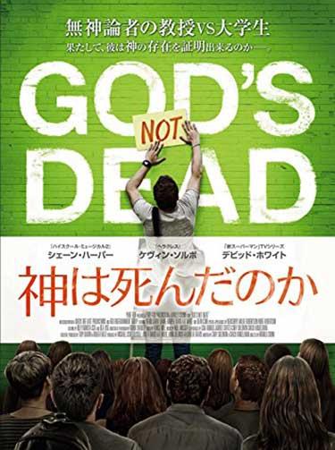 おすすめのキリスト教映画タイトル「神は死んだのか」