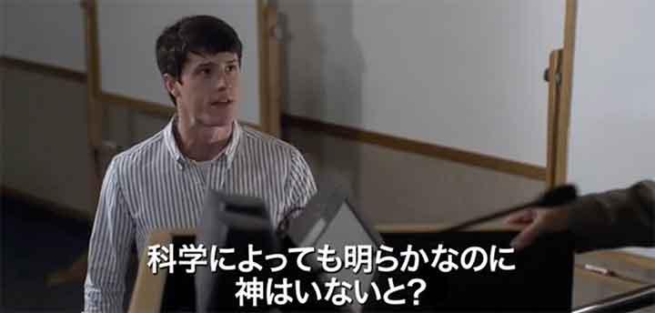 おすすめのキリスト教映画「神は死んだのか」のイメージ