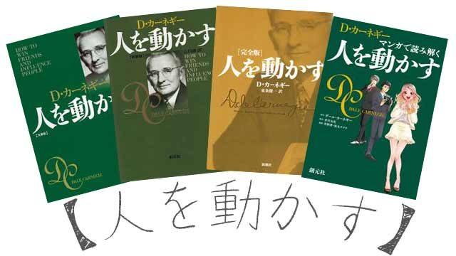 デール・カーネギー著作「人を動かす」のまとめ要約と改訂版の違いのイメージ