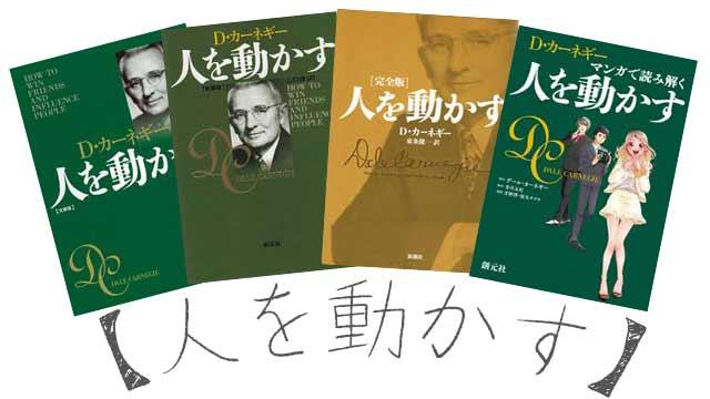 「人を動かす」改訂版のそれぞれの表紙