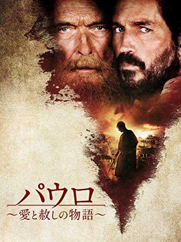 おすすめのキリスト教映画タイトル「パウロ愛と赦しの物語」