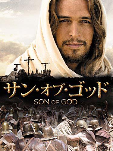 おすすめのキリスト教映画タイトル「サン・オブ・ゴッド」