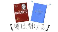 【道は開ける】「超訳版は読み切りやすい!」改訂版との違いもご紹介:要約