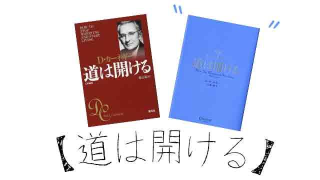 「道は開ける」超訳版と他の改訂版との違いについて