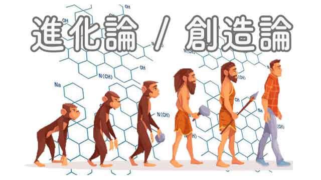 進化論と創造論についてのキャッチイメージ