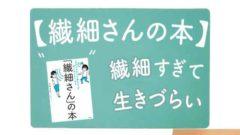 【繊細さんの本】5人に1人は生まれつき繊細な脳(HSP)
