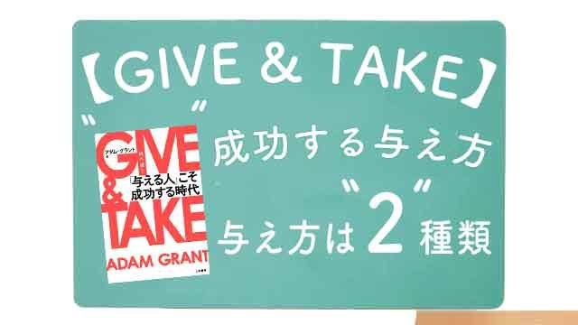 書籍「GIVE&TAKE」について
