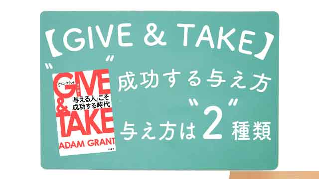 アダム・グラント著作「GIVE&TAKE」要約まとめのイメージ