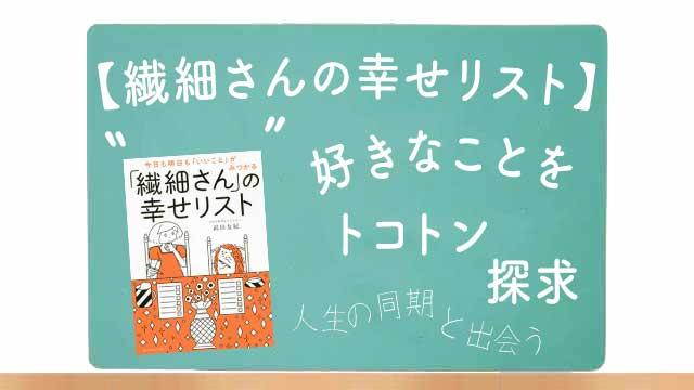 書籍「繊細さんの幸せリスト」の要約イメージ
