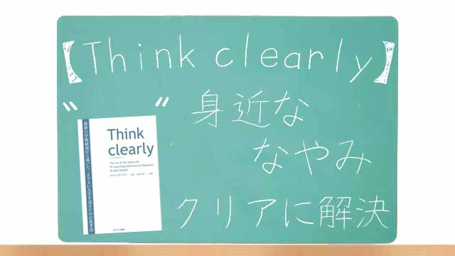 「Think clearly」要約まとめのイメージ