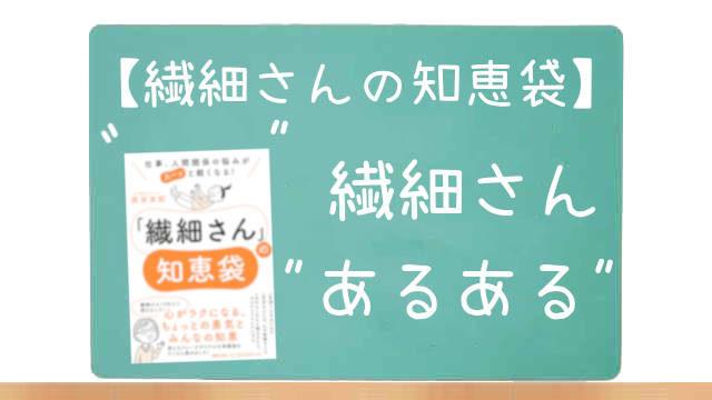 HSP専門カウンセラー武田友紀さん著作「繊細さんの知恵袋」の要約イメージ