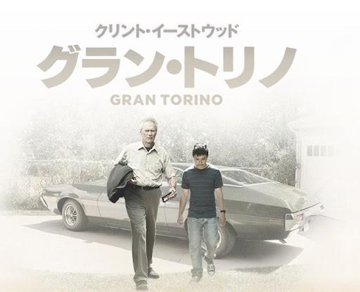 おすすめのキリスト教映画のタイトル「グラントリノ」