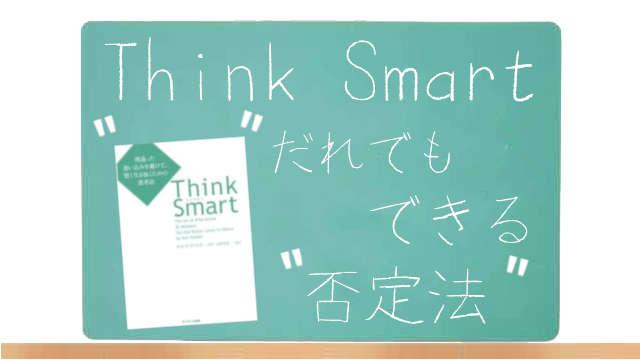 Think Smartの要約まとめイメージ